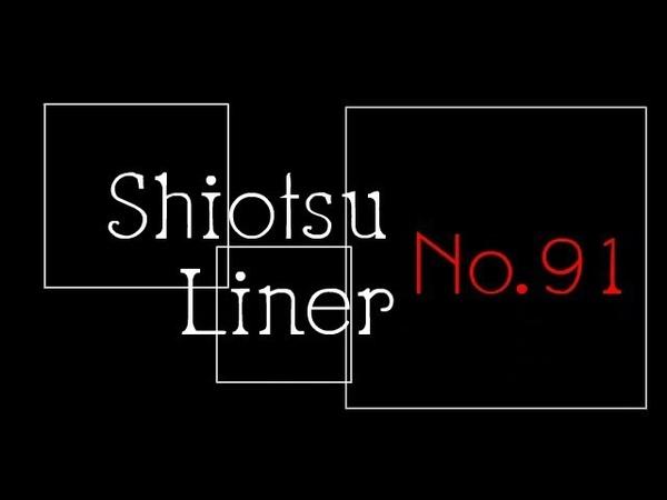 Shiotsu Liner No 91 Penspinning CV