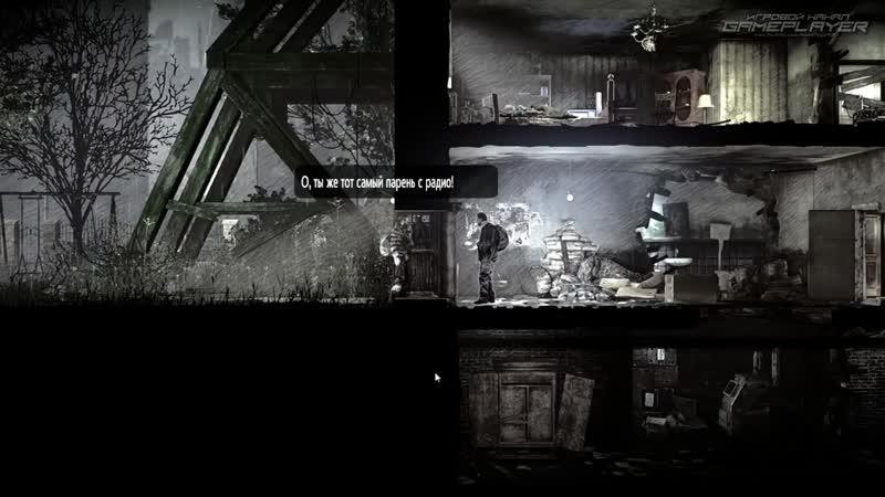 GamePlayerRUS Прохождение This War of Mine DLC Fathers's Promise Часть 1 ОБЕЩАНИЕ ОТЦА