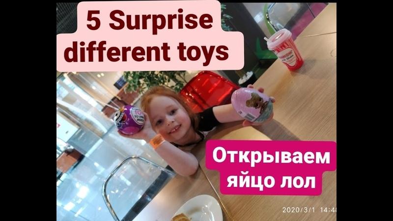 Открываем яйцо LOL SURPRISE и ZURU 5 Surprises