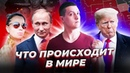 ТАЙНАЯ дочь ПУТИНА/ ГЕЙ-людоед/ ПОРАЖЕНИЕ Трампа