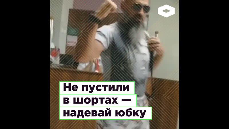 В Железногорске мужчина пошел в юбке в госучреждение — его не пускали в шортах | ROMB