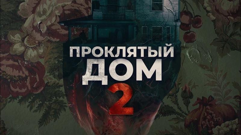 Проклятый дом 2 - Русский трейлер 2019 ужасы