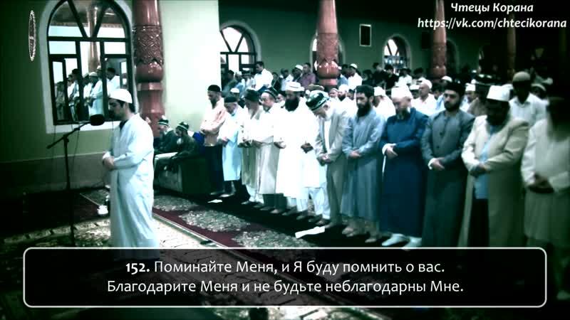 Сиратулла Раупов Сура 2 аль Бакара Корова аяты 152 157