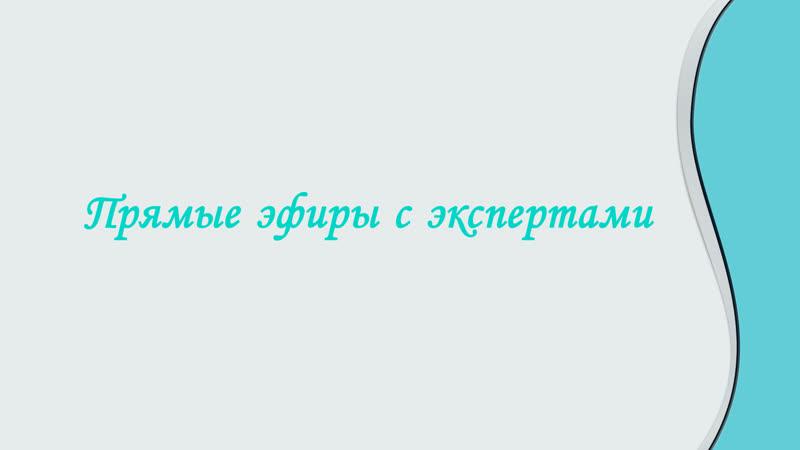 Прямые эфиры с экспертами Интернет маркетолог таргетолог Татьяна Некрасова