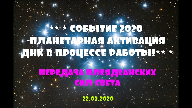 СОБЫТИЕ 2020 ПЛАНЕТАРНАЯ АКТИВАЦИЯ ДНК В ПРОЦЕССЕ РАБОТЫ МАЙКЛ ЛАВ