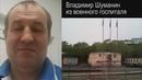 Новости от Владимира Шуманина из военного госпиталя