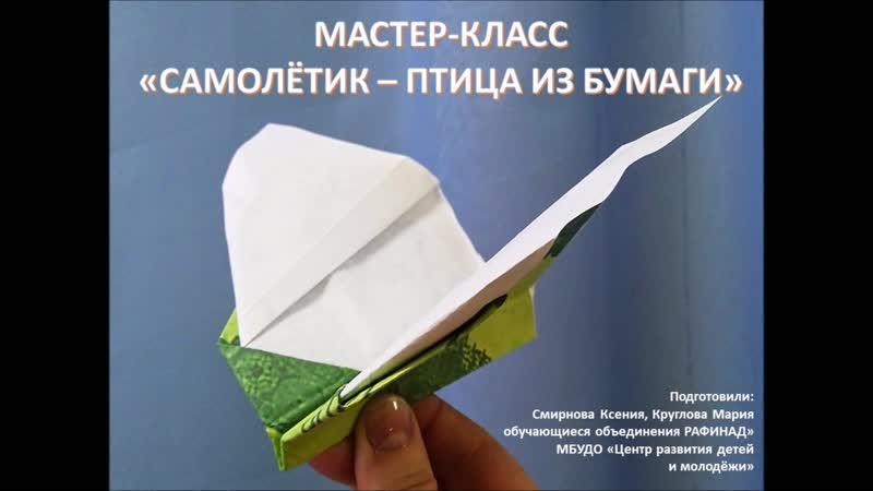 Самолётик птица из бумаги