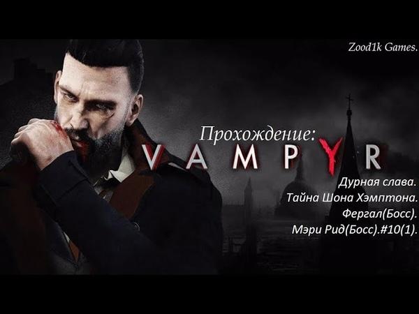 Прохождение Vampyr Дурная слава Тайна Шона Хэмптона Фергал Босс Мэри Рид Босс 10 1