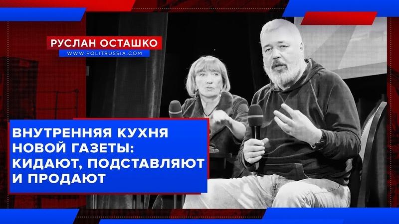 Внутренняя кухня Новой газеты Кидают, Подставляют и Продают (Руслан Осташко)