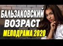 Счастливый фильм о любви удивит всех - БАЛЬЗАКОВСКИЙ ВОЗРАСТ Русские мелодрамы 2020 новинки