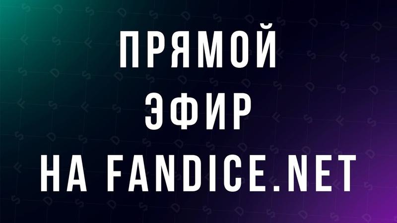 Играем fandice.net . csgetto.bet