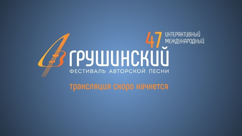 5 июля Грушинский фестиваль 2020 Регионы