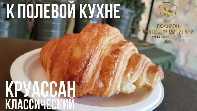 Полевая кухня Академия Милитари круассан классический