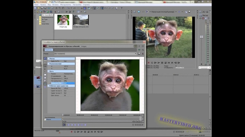 Sony Vegas 18 Замена лица в видео Troll Face