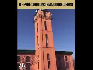 В Чечне своя система оповещения.mp4