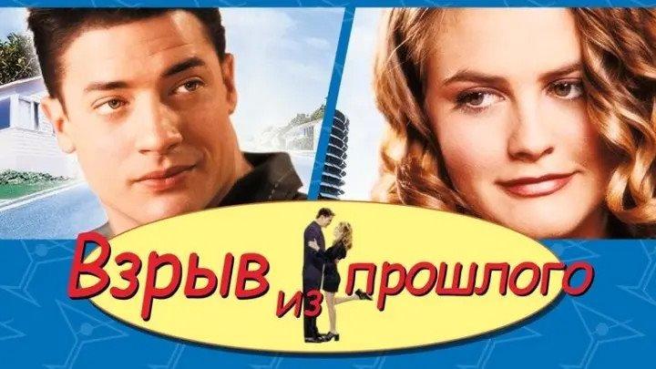 Взрыв из прошлого 1999 комедия HD