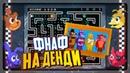 FNAF на ДЕНДИ! ФНАФ в СТИЛЕ ПАКМАН! 8-БИТНЫЕ АНИМАТРОНИКИ ✅ FNAF CHASE Animatronics