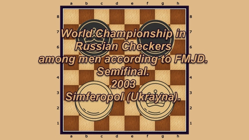 Kolesov Gavril RUS Korolev Yuri RUS World Russian Checkers Men 2003 Semifinal