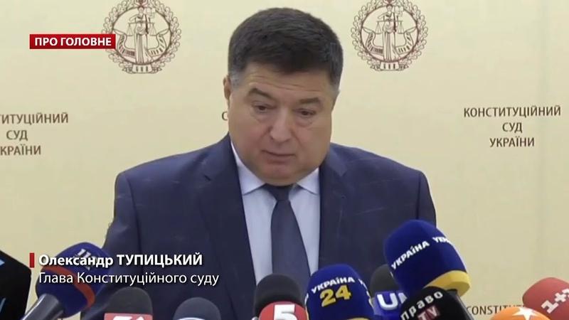 Про головне за 1500 ДБР викликало на допит голову КСУ