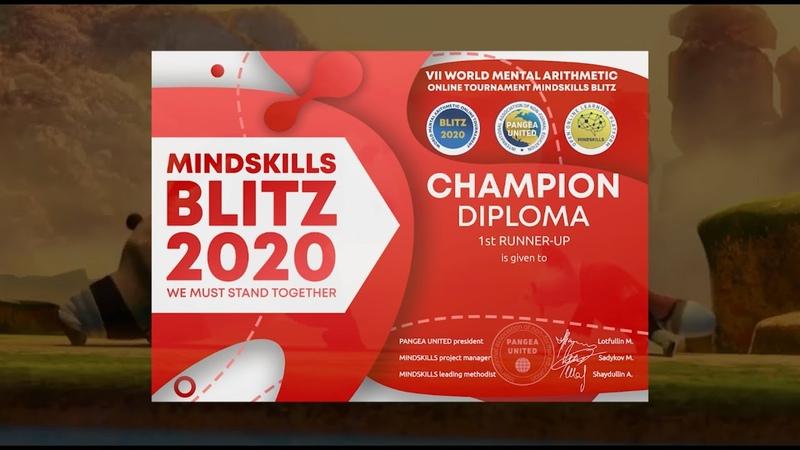 VII Международный онлайн турнир по ментальной арифметике MINDSKILLS BLITZ2020 WE MUST STAND TOGETHER