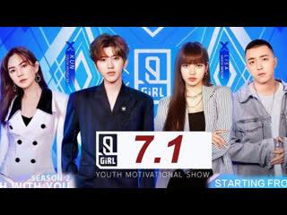 Idol Producer 3  Молодость всегда с тобой 2 - эп 7.1