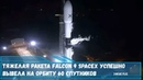 Тяжелая ракета Falcon 9 SpaceX успешно вывела на орбиту 60 спутников интернет покрытия