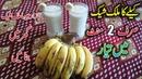 Banana Milkshake Recipe | How to make Banana Milkshake at home | Pakistani Crunch