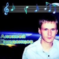 Алексей Приданцев