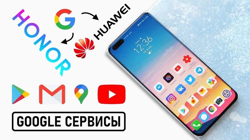 HUAWEI ЖИВИ Как поставить Google сервисы на Huawei P40 Pro и Honor View 30 Pro ИНСТРУКЦИЯ