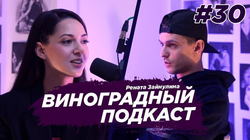 Рената Зайнулина Мисс Калуга как продаются титулы модельный бизнес Виноградный Подкаст №30