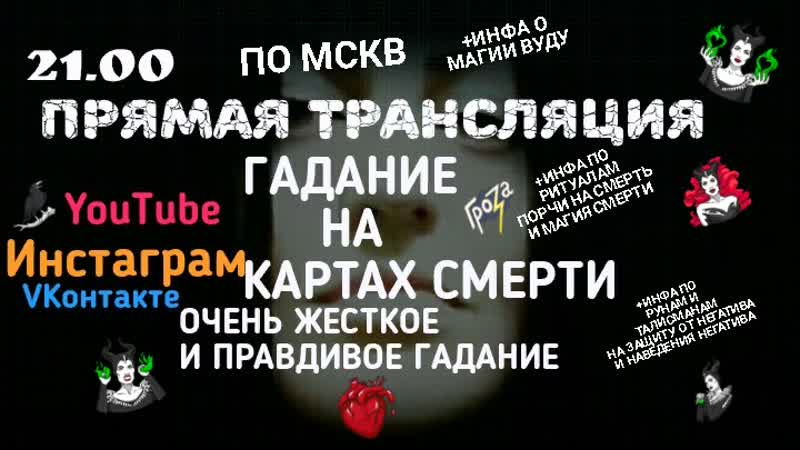 Евгения Протопопова Тимофеева гадание на КАРТАХ СМЕРТИ онлайн ответы в прямом эфире