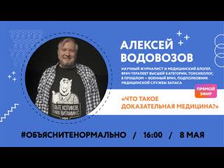 Что такое доказательная медицина Узнаем у врача-терапевта высшей квалификационной категории Алексея Водовозова
