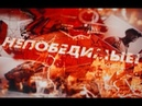 Непобедимые - 75 лет Победы. Татьяна Малькова, заслуженная артистка России, театр им. Ф.Волкова.