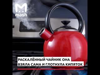 В Москве врачи чудом спасли малышку, глотнувшую кипятка из чайника
