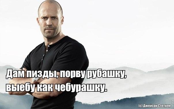 список статусы с фото со смыслом джейсоном стетхемом николаевич всегда был