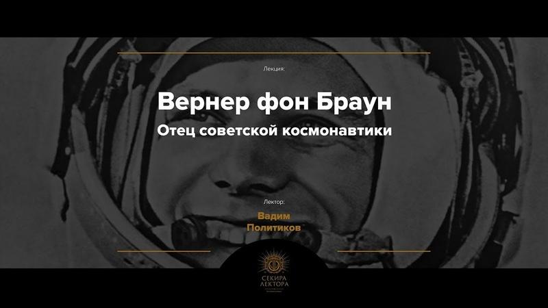 Вернер фон Браун отец советской космонавтики.