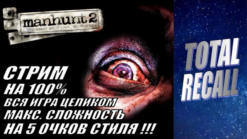 Стрим Manhunt 2 2007 на 5 ОЧКОВ СТИЛЯ Вся игра целиком Мучения