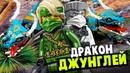 LEGO Ninjago 71746 Дракон из джунглей. Набор из мультфильма Лего Ниндзяго Остров 2021 Видео Обзор