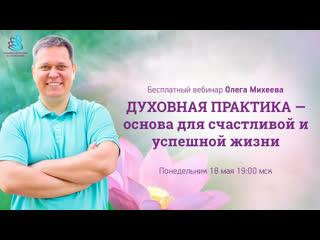 Начало вебинара Олега Михеева Духовная практика  основа для счастливой и успешной жизни