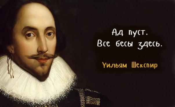 ВЕЛИКОЛЕПНЫЕ ЦИТАТЫ УИЛЬЯМА ШЕКСПИРА, ОСТАЮЩИЕСЯ АКТУАЛЬНЫМИ ПО СЕЙ ДЕНЬ Уильям Шекспир заслуженно считается самым великим англоязычным писателем и одним из лучших драматургов мира. Его