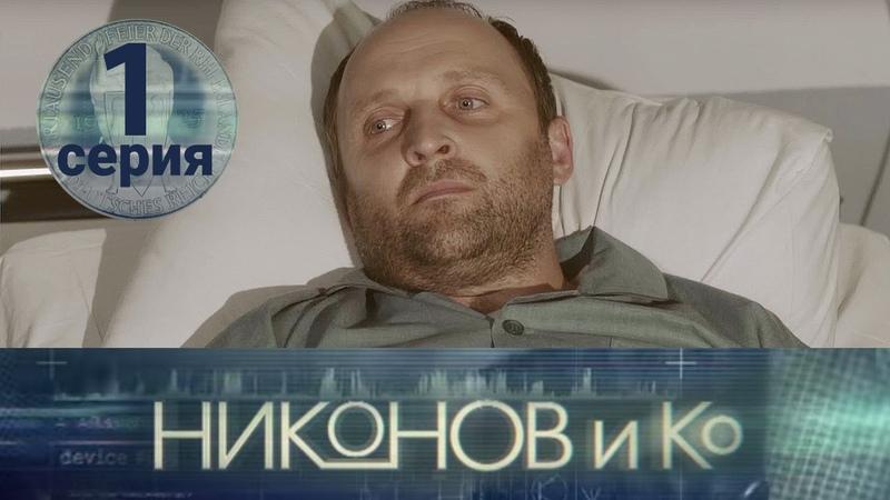 НИКОНОВ и Ко Серия 1 ≡ NIKONOV Co Episode 1 Eng Sub