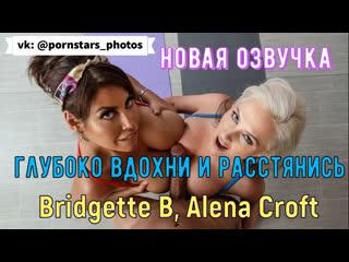 Bridgette B, Alena Croft - Глубоко вдохни и расстянись (русская озвучка, tits, anal, brazzers,sex,milf порно перевод на русском)