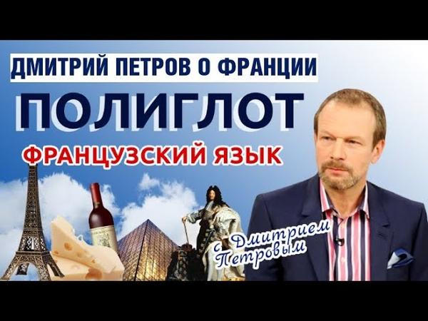 Дмитрий Петров о французском и Франции. Полиглот с Дмитрием Петровым