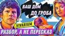 ВИВАРИУМ - НЕ Треш обзор фильма \ Скрытый смысл и объяснение сюжета \ Vivarium 2019