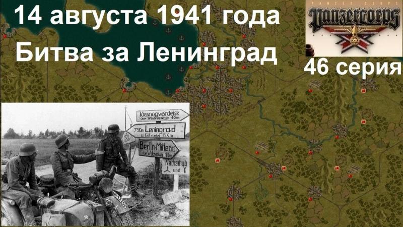 Panzer Corps Гранд Кампания 46 серия Барбаросса Битва за Ленинград 14 08 1941г