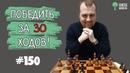 Победить за 30 ходов № 150. Гамбит Морра. Неожиданная победа