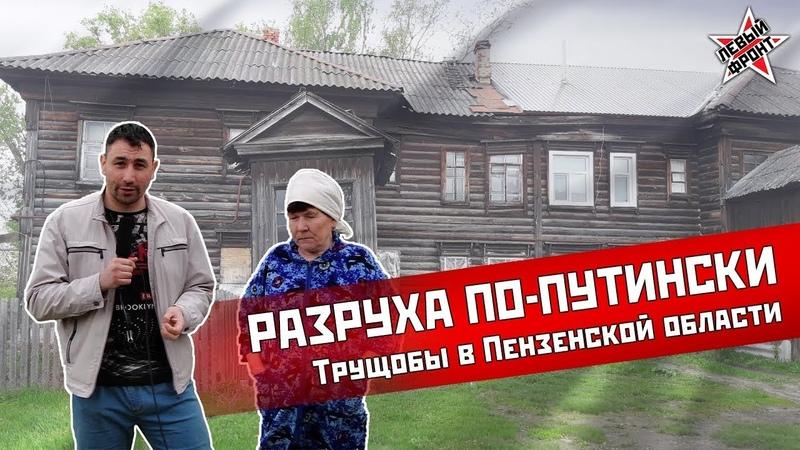 Разруха по-путински. Трущобы в Пензенской области