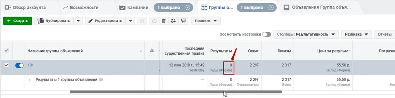 50.5 рублей лид в нише организация свадеб и мероприятий., изображение №11