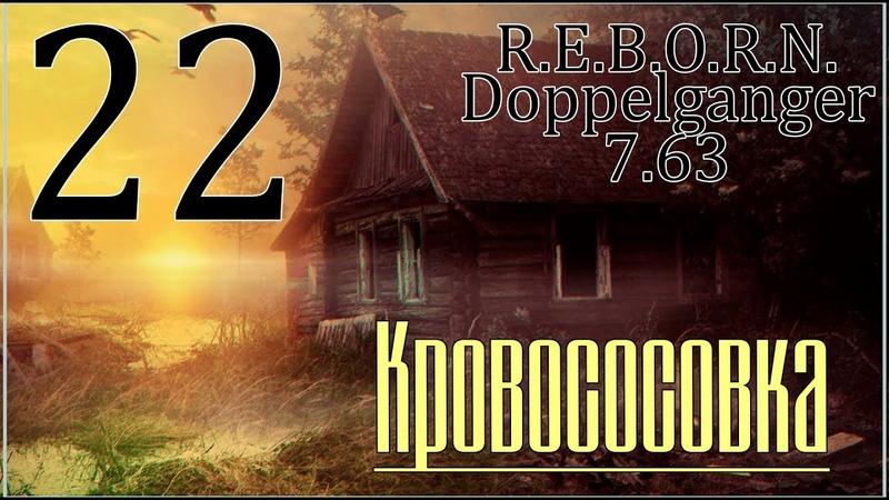 R E B O R N ДВОЙНИКИ РАЗЛОМ ВРЕМЕНИ Doppelganger 22 Кровососовка Армейские Склады