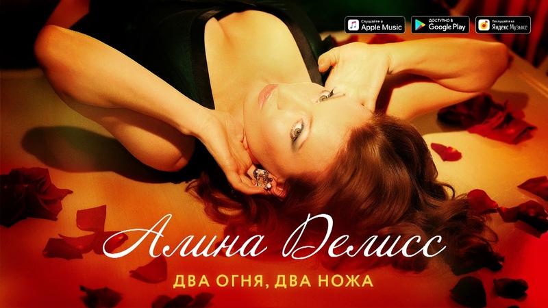 Алина Делисс - Два огня, два ножа (Премьера) 0